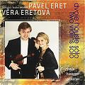 Dvoje housle sólo (Pavel Eret, Věra Eretová)